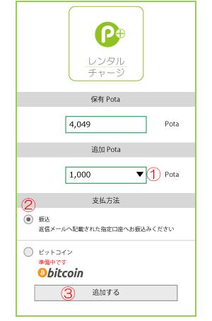 レンタル/チャージ